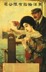 1919年東洋汽船