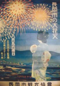 昭和10年~12年頃の花火大会のポスターです。