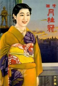 月桂冠 1935年から1938年